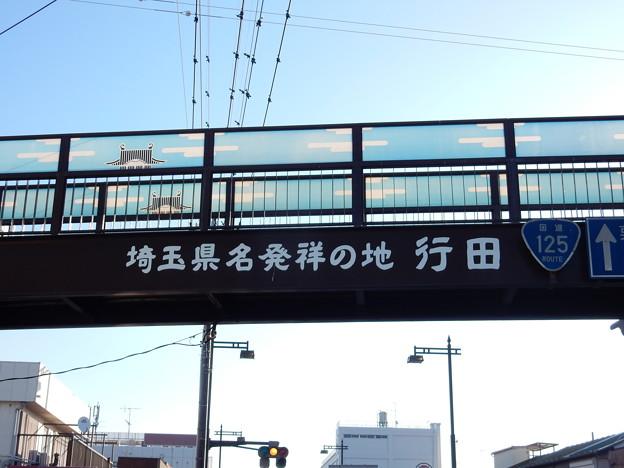 埼玉県名発祥の地