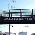 写真: 埼玉県名発祥の地