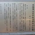 Photos: 旧陸軍士官学校遙拝所方位盤