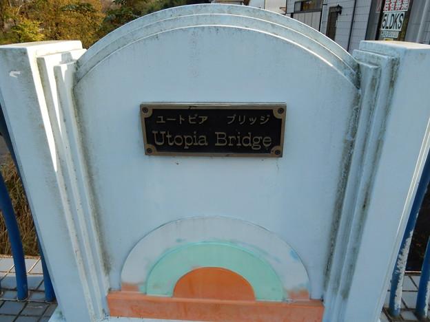 ユートピア ブリッジ
