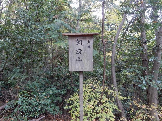 Photos: 凱旋山