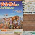 Photos: 安全登山