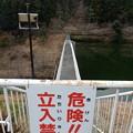 Photos: 雀川砂防ダム上