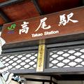 Photos: 高尾駅
