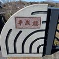Photos: 平成橋