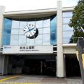 Photos: 航空公園駅