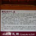 Photos: 順礼峠