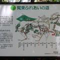 Photos: 関東ふれあいの道