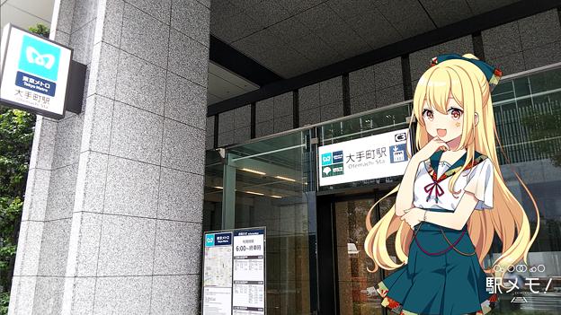 大手町駅入口