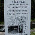 Photos: 下里の滝