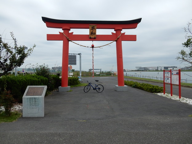 Photos: 大鳥居