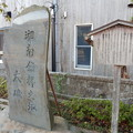 Photos: 湘南発祥の地 大磯