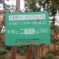 Photos: 二城城跡