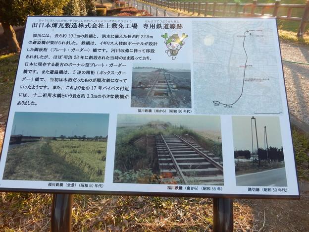 福川鉄橋説明