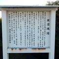 Photos: 皿沼城跡