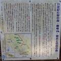 Photos: 将門の伝説