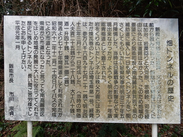 畑トンネルの歴史