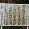 Photos: 畑トンネルの歴史