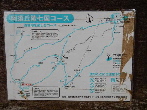 阿須丘陵七国コース