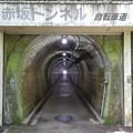 Photos: 赤坂トンネル