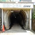 御岳トンネル