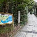 Photos: 東海自然歩道起点