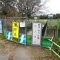 Photos: 多摩川緑地 福生南公園