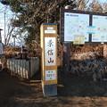 Photos: 景信山727.1m 三等三角点