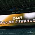 写真: 京セラドーム大阪の電光掲示板