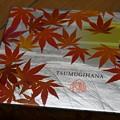 紬花 (秋) のチョコレートの箱