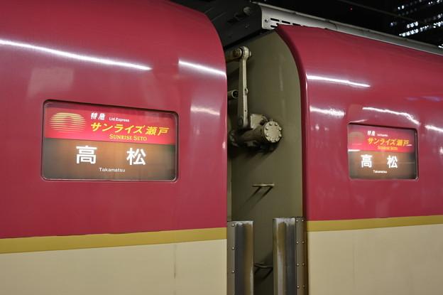 サンライズ瀬戸 行先字幕
