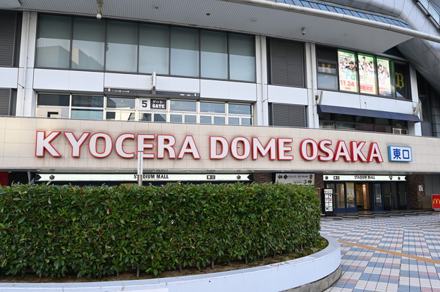 Photos: 京セラドーム大阪 東口