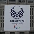 Photos: 都庁に書いてあるパラリンピックのエンブレム