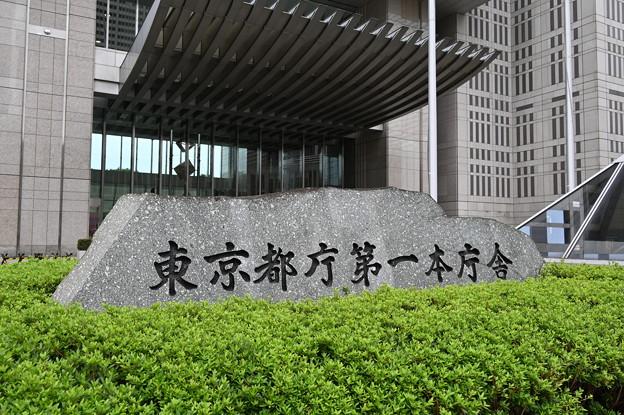 東京都庁第一本庁舎の石碑