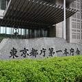 Photos: 東京都庁第一本庁舎の石碑