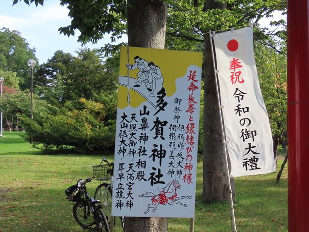 多賀神社 (札幌市)