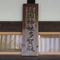 Photos: 護国神社多賀殿