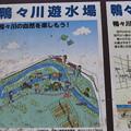札幌の鴨々川遊水場IMG_0463