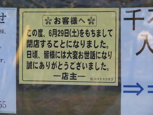 千石屋閉店IMG_0492