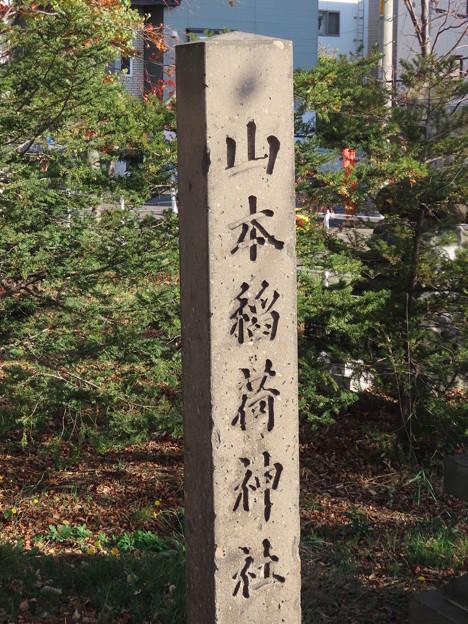 山本稲荷神社IMG_0515