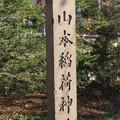 Photos: 山本稲荷神社IMG_0515