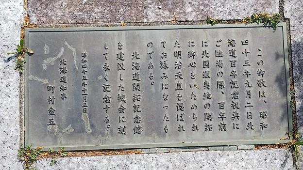 北海道博物館横DSC_0313