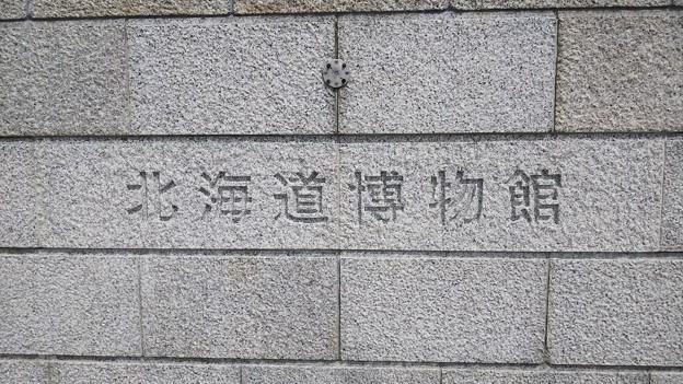 北海道博物館DSC_0314