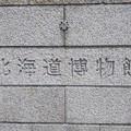 Photos: 北海道博物館DSC_0314