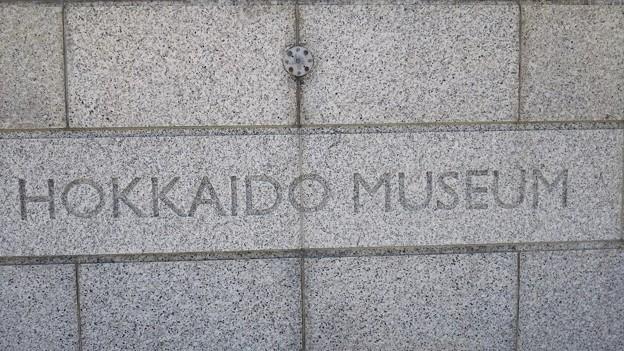 北海道博物館DSC_0315