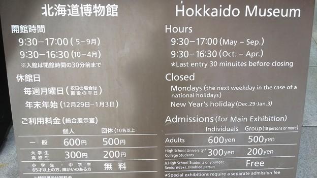 北海道博物館DSC_0316