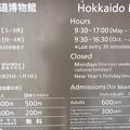 Photos: 北海道博物館DSC_0316