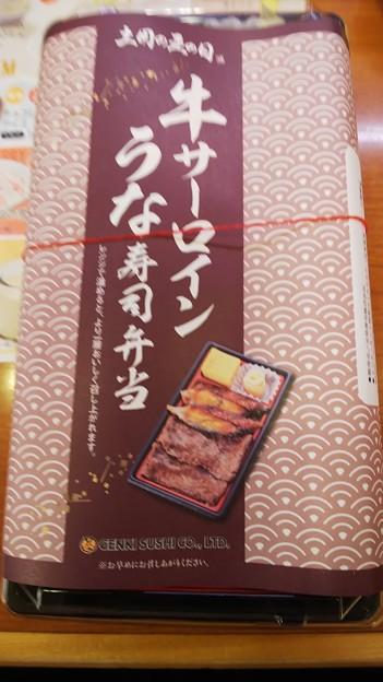 牛サーロインうな寿司弁当 DSC_0577