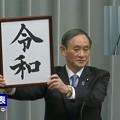 元号発表「令和」(2019/04/01) 施行5月1日より 説明分多数有