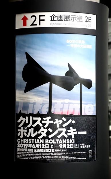 クリスチャン・ボルタンスキー展